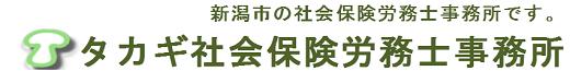 新潟市の社労士 タカギ社会保険労務士事務所のホームページです。労働保険、社会保険 手続代行 新潟